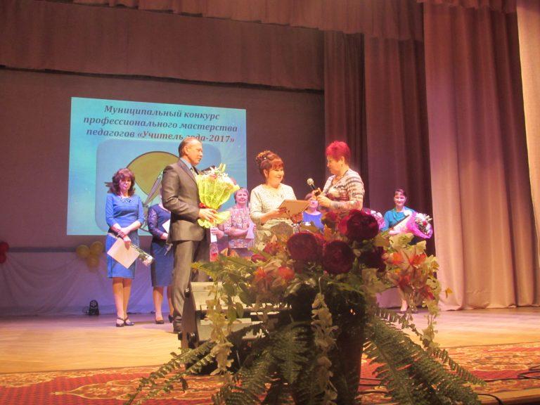 Конкурс педагогического мастерства 2017
