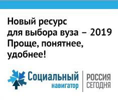 Вузы России: навигатор абитуриента – 2019